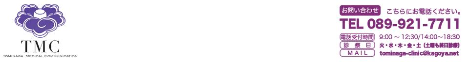愛媛県松山市 松山東高校正門前 医療法人 富永ペインクリニック