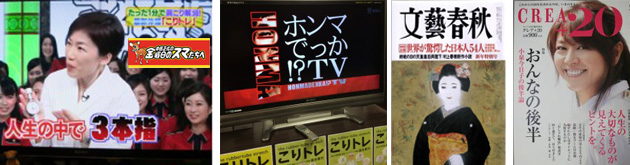金スマ、ホンマでっか!?TV 、文藝春秋、CREA