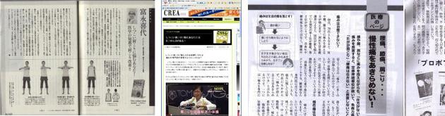 愛媛新聞。毎日新聞、読売新聞